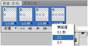 Photoshop cs4 影格動畫(gif 檔)製作方式013.jpg