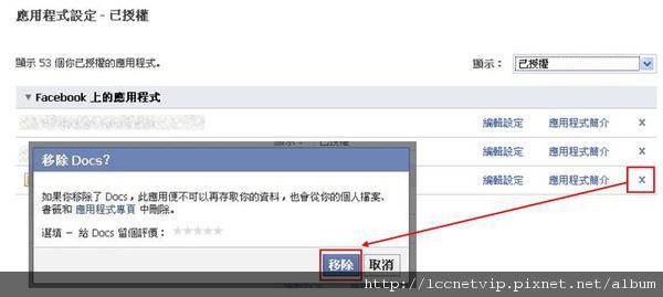 facebook應用程式4.jpg