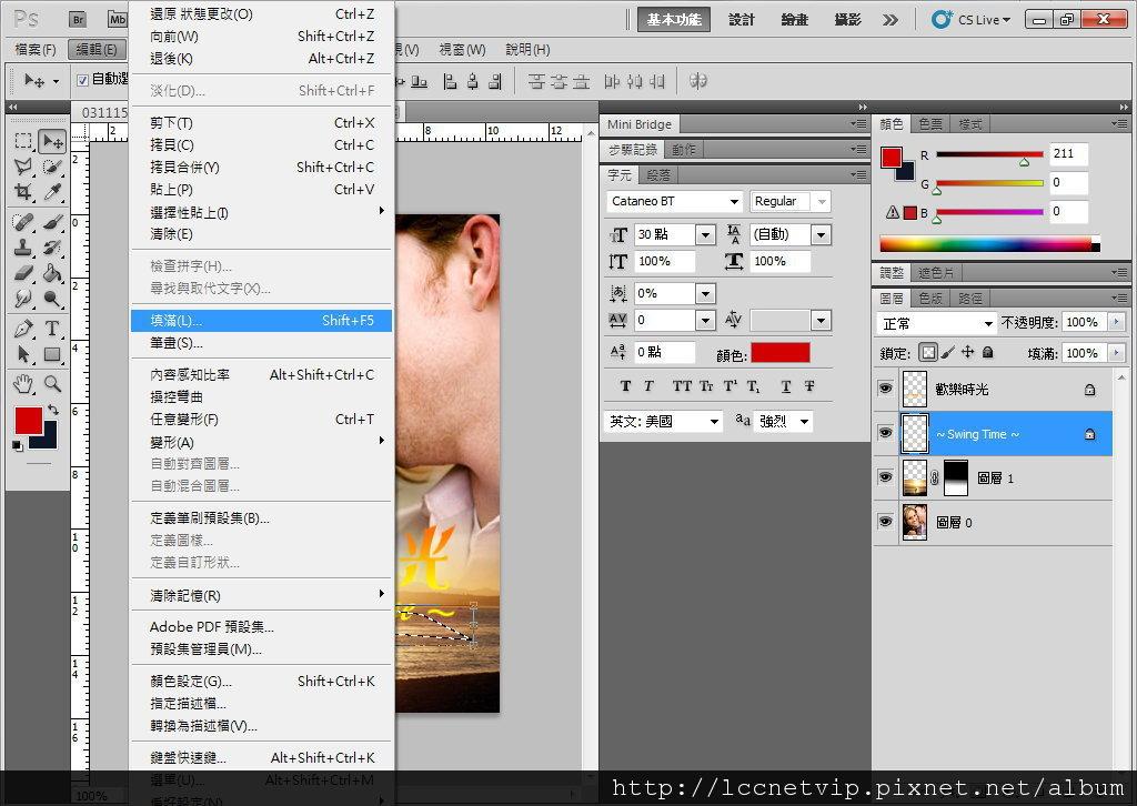 編輯/填滿/顏色或漸層填色.jpg