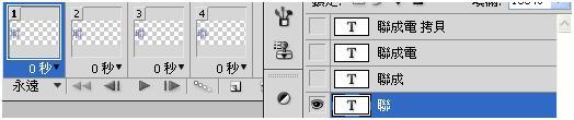 Photoshop cs4 影格動畫(gif 檔)製作方式009.jpg