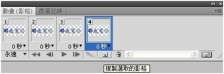 Photoshop cs4 影格動畫(gif 檔)製作方式008.jpg