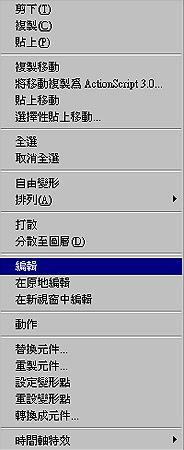 Flash元件介紹與編輯004