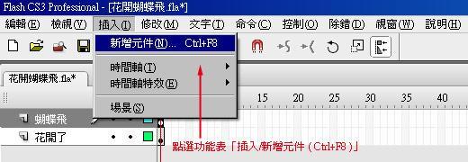 Flash元件介紹與編輯002