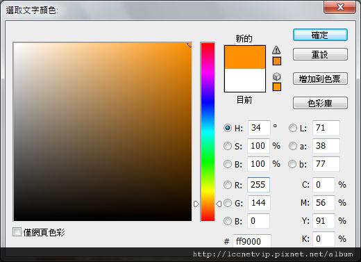 美化文字的顏色01.jpg