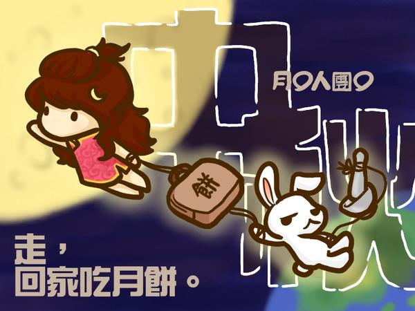 中秋-走 回家吃月餅.jpg