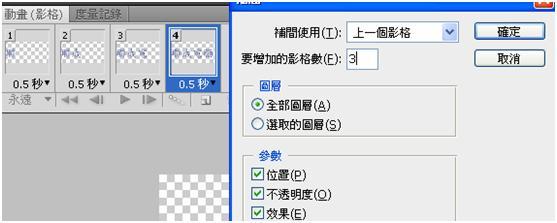 Photoshop cs4 影格動畫(gif 檔)製作方式014.jpg
