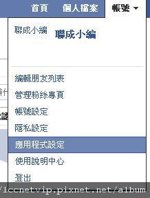 facebook應用程式.JPG