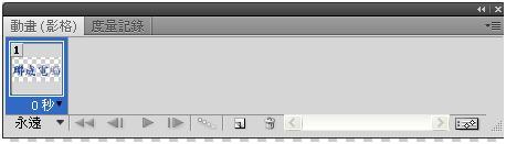 Photoshop cs4 影格動畫(gif 檔)製作方式007.jpg