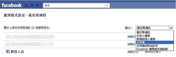 facebook應用程式2.JPG