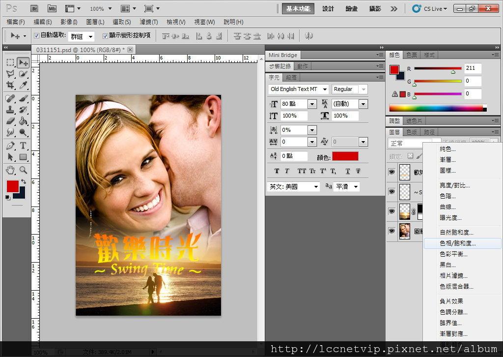 調整情人圖層的色相.jpg
