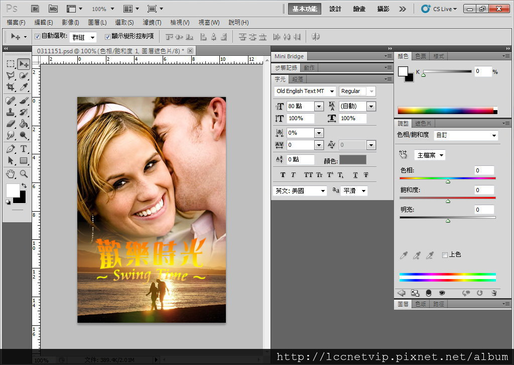 調整情人圖層的色相01.jpg