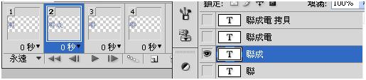 Photoshop cs4 影格動畫(gif 檔)製作方式010.jpg