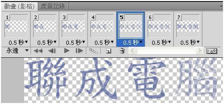 Photoshop cs4 影格動畫(gif 檔)製作方式015.jpg