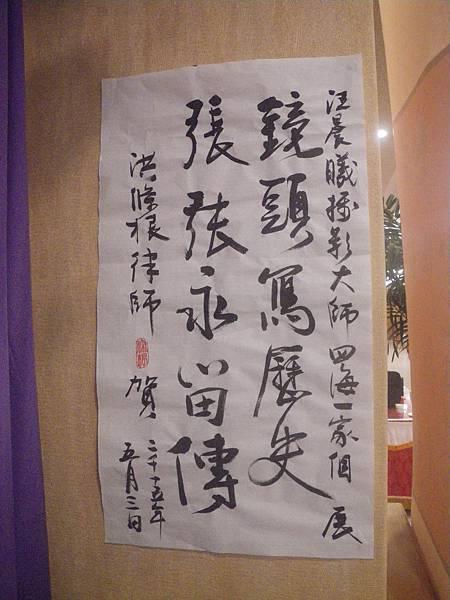 芝雅歸寧汪晨曦攝影展2015.5.2-3 054