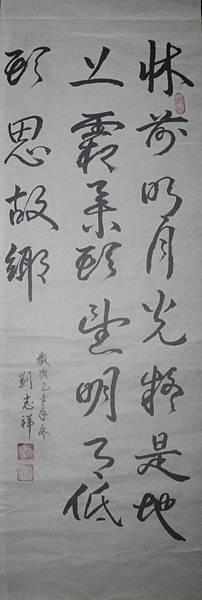 宜仁婚禮11.21 027.JPG