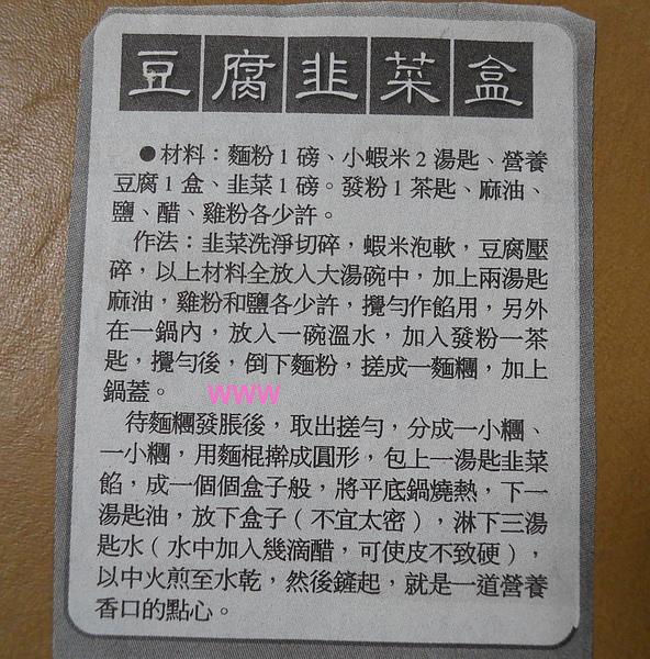 豆腐韭菜盒