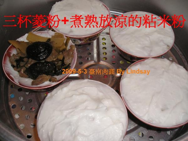 西谷米肉丸