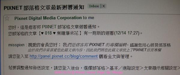 第二次上PIXNET部落格首頁專欄
