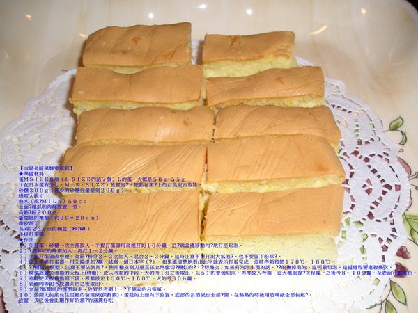 本場長崎風蜂蜜蛋糕