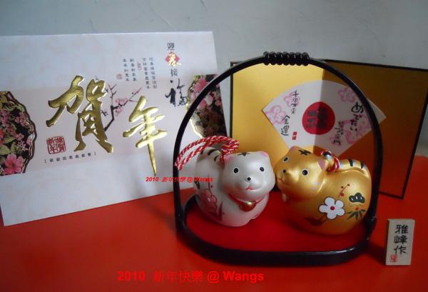 2010 新年快樂 @ Wangs