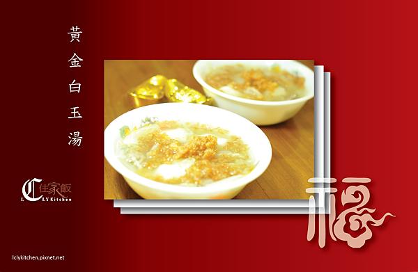 黃金白玉湯