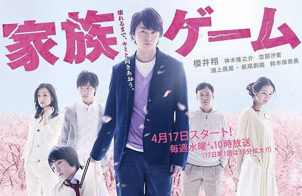 kazoku-title-1.jpg