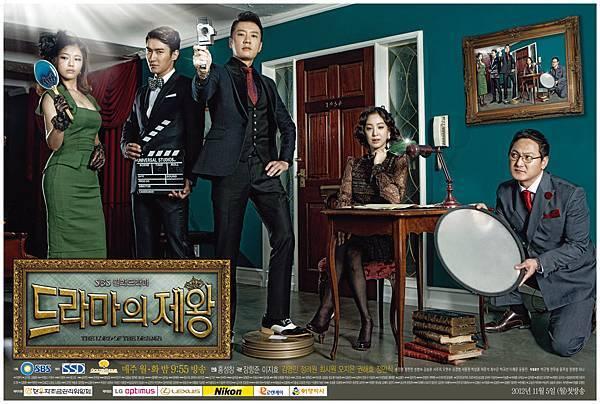 드라마의_제왕_공식_포스터.jpg