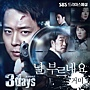 gummy-three-days-ost-part-4