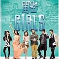 GIRLS_TeaserPoster_final.jpg