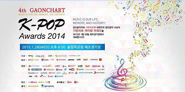 4th-Gaon-Chart-Kpop-Awards