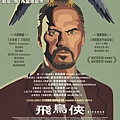 Birdman_cmpB_HKposter_07b_1418633125
