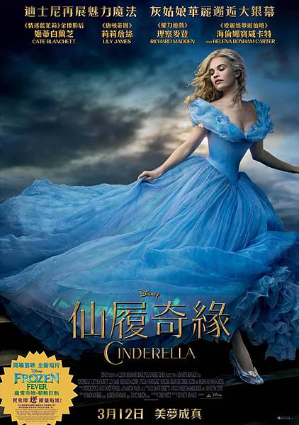 Cinderella_CHI_Poster_1424834507