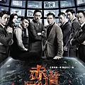 Chi_Dao_poster_(Original_Hong_Kong_Version)