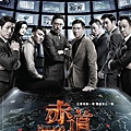 Chi_Dao_poster_(Original_Hong_Kong_Version)