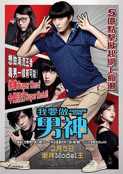 fashion-king-poster-layout-rev-op