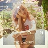 Baek-A-Yeon-Shouldn't-Have.jpg