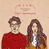 soyou-x-kwon-jeong-yeol.jpg