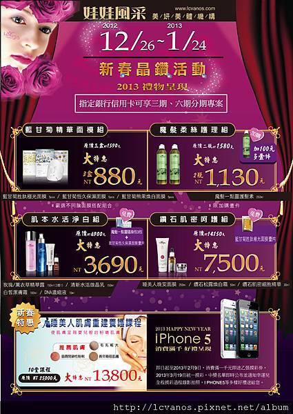 2013新春活動海報
