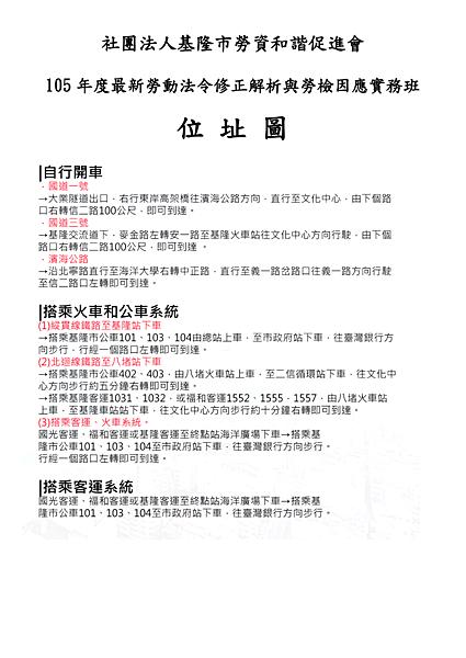105年4月10日促進會課程