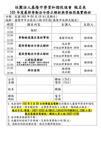 105年4月10日 促進會課程 (2)