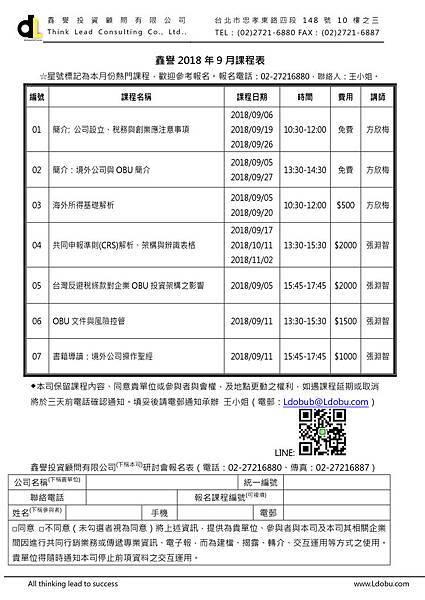 鑫譽2018年9月課程表.jpg
