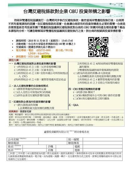 20181108 台灣反避稅條款對企業OBU投資架構之影響 -2 $2000.jpg