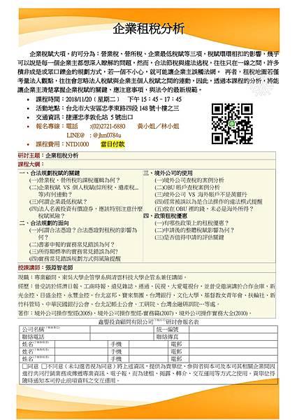 20181120 企業祖稅分析-2 $1000.jpg