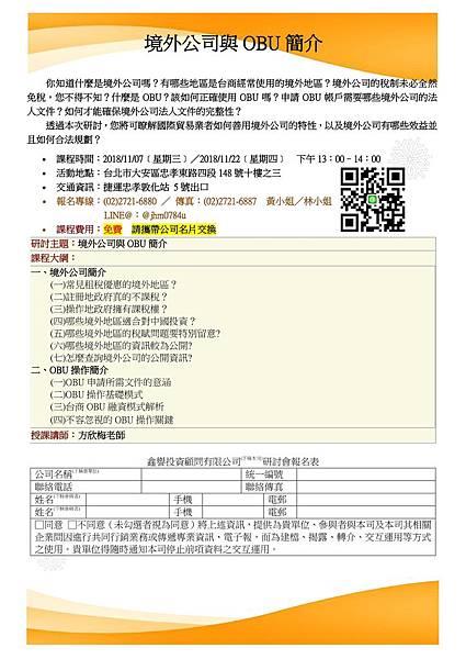 [免費]境外公司與OBU(簡介).jpg