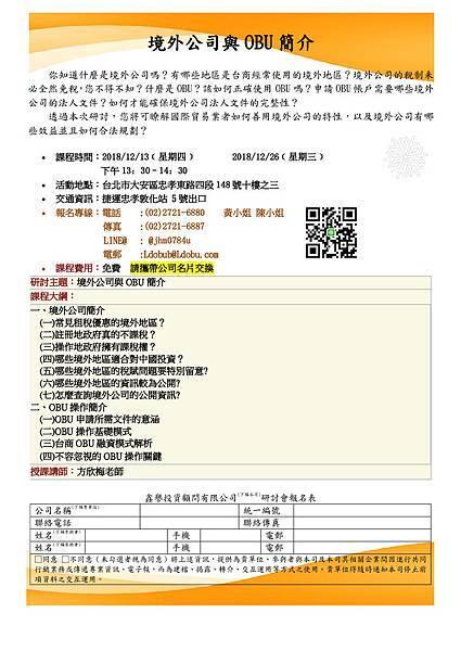 簡介:境外公司與OBU簡介 12月.jpg