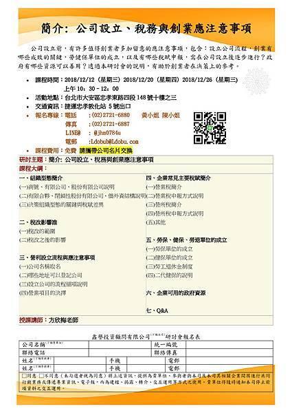 簡介 公司設立、稅務與創業應注意事項 12月.jpg