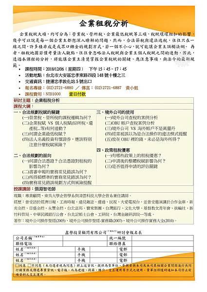 20181206 企業租稅規劃 $1000 -2.jpg