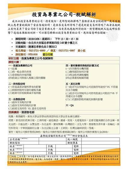 20181206 投資為專業之公司-稅賦解析 $1000 -1-001.jpg