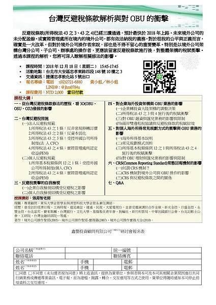 20181218 台灣反避稅條款解析與對OBU的衝擊 $2000 -2-001.jpg