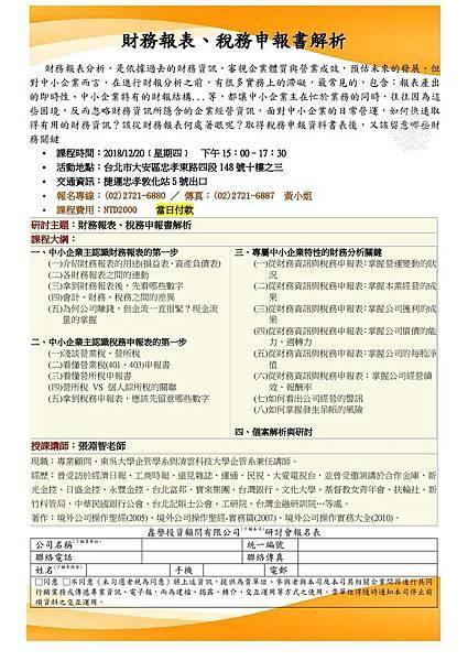 20181220 財務報表、稅務申報書解析 $2000.jpg